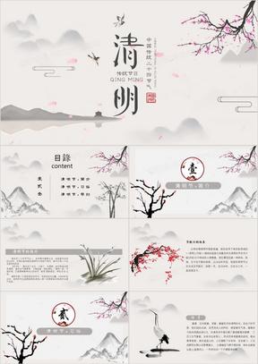 水墨中国风清明节小学生主题班会PPT模板