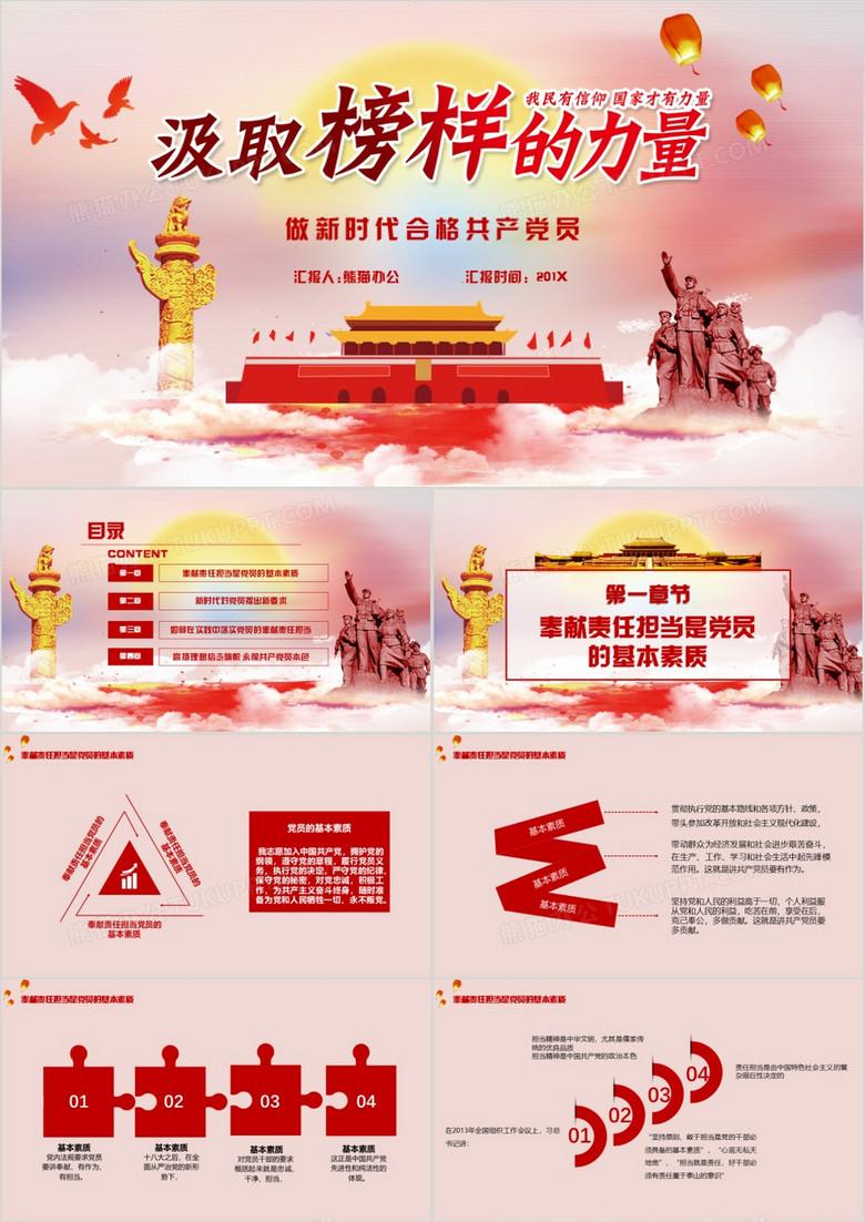 党政风做新时代的合格共产党党员党课PPT模板