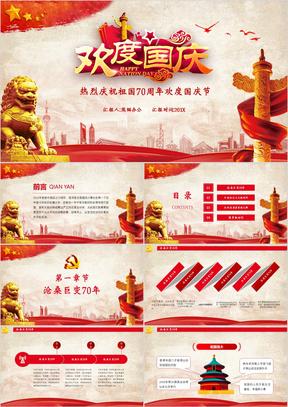 红色大气党政风欢度国庆70周年主题班会PPT模板