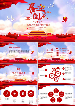 喜迎国庆节庆祝祖国70周年PPT模板