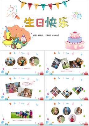 卡通可爱生日快乐聚会相册PPT模板