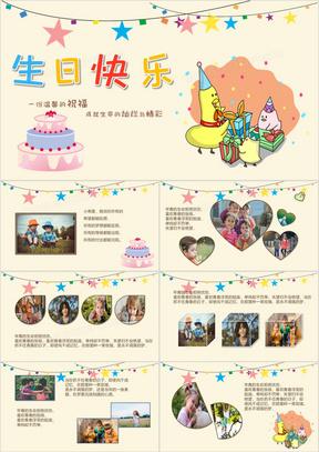 卡通可爱儿童生日聚会相册PPT模板