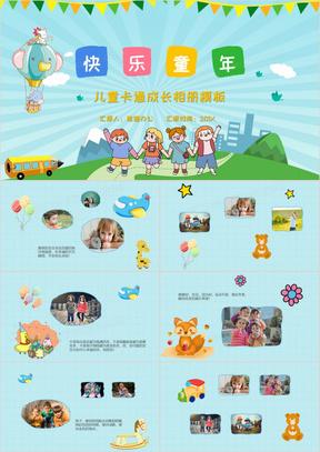 卡通快乐童年儿童成长相册PPT模板