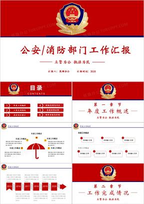 红色简约公安工作汇报PPT模板