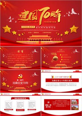 庆祝祖国建国七十周年PPT模板