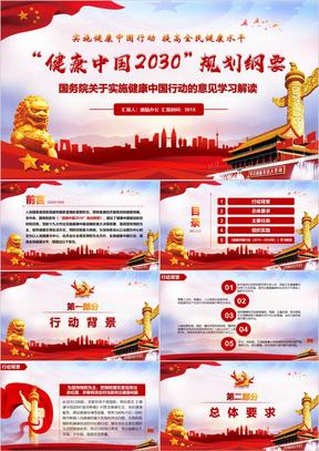 健康中国2030规划文案PPT模板
