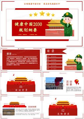健康中国规划条例文案