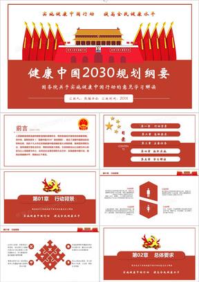 健康中国2030规划纲要PPT模板