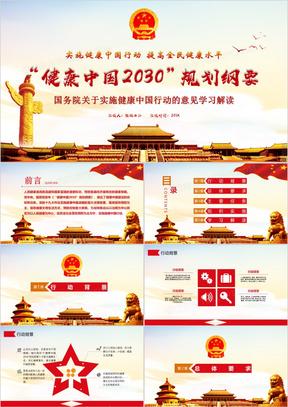 健康中国规划2030年PPT模板