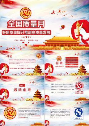 全国质量月模版中国风PPT模板