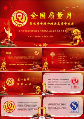 红色党政风全国质量月文案模版PPT模板