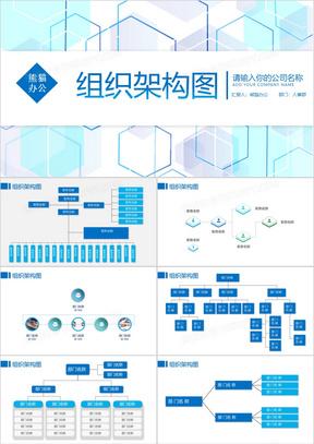 企业员工组织架构图通用PPT模板