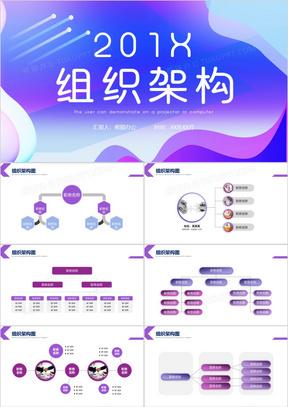 创意渐变组织架构图通用PPT模版