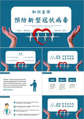 知识宣传预防新型冠状病毒PPT模板