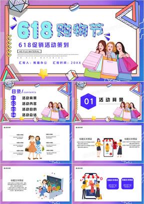618购物节促销方案PPT模板