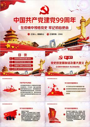 中国共产党建党九十九周年庆PPT模版