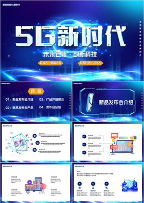 蓝色科技风5G科技发布新时代PPT模板