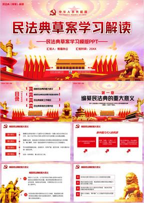 红色党政民法典草案学习解读PPT模版