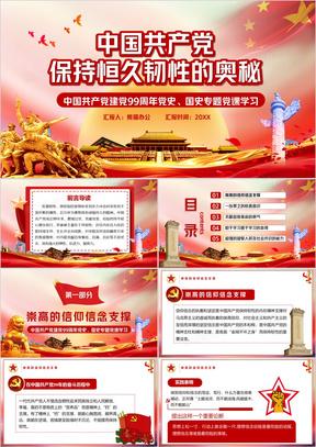 红色党政中国共产党保持持久韧性的奥秘PPT模版
