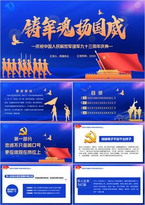 蓝色党政风铸军魂扬国威建军93周年PPT模版