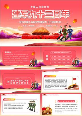 粉色党政风建军九十三周年庆典PPT模版