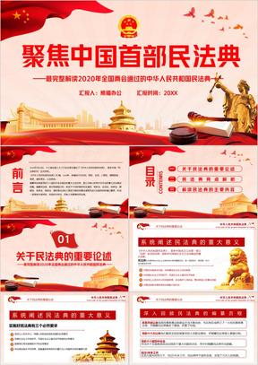 红色党政风聚焦中国首部民法典PPT模版