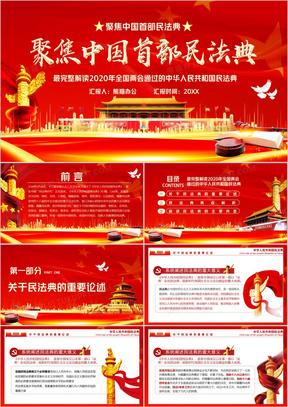红色党政风聚焦中国首部民法典宣传PPT模版
