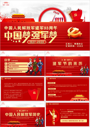 红色党政风中国人民解放军建军93周年PPT模版