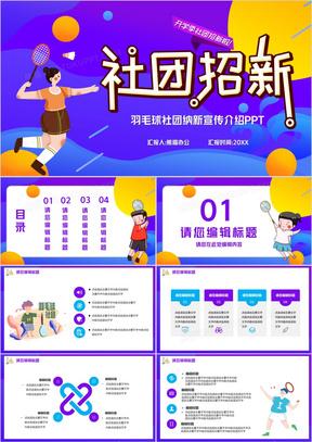 卡通风羽毛球社团招新宣传介绍PPT模板