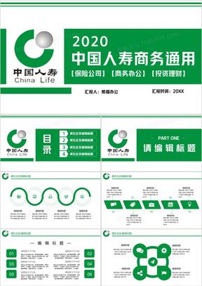 2020中国人寿商务通用PPT模板