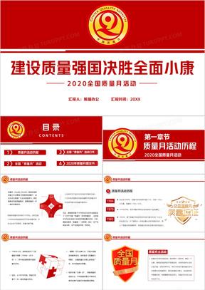 2020简约党政全国质量月PPT模板