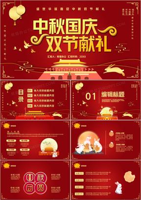 红色中国风中秋国庆双节献礼PPT模板