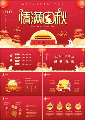 红色中国风情满中秋双节献礼PPT模板