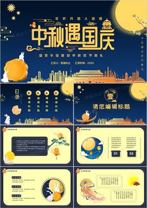 蓝色中国风中秋遇国庆双节献礼活动策划PPT模板