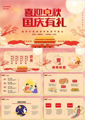中国风喜迎中秋国庆有礼PPT模板