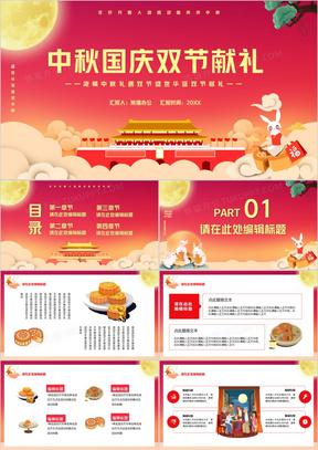 卡通中国风喜迎中秋国庆双节献礼PPT模板