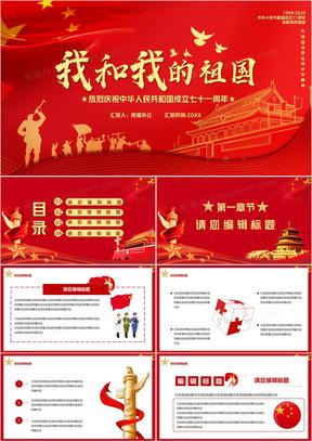 红色党政风我和我的祖国宣传汇报PPT模板