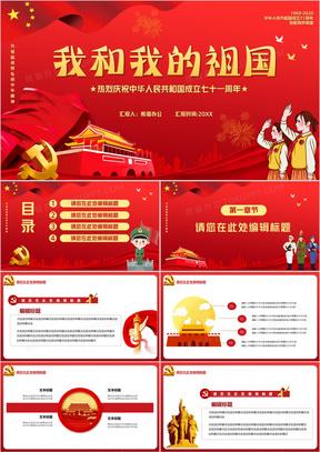 红色党政风我和我的祖国成立七十一周年宣传PPT模板