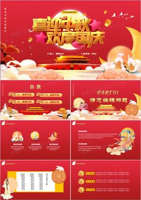 红色中国风喜迎中秋贺国庆宣传汇报PPT模板