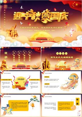 中国风迎中秋贺国庆双节同庆PPT模板
