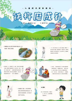 卡通风铁杵磨成针儿童卡通故事绘本PPT模板