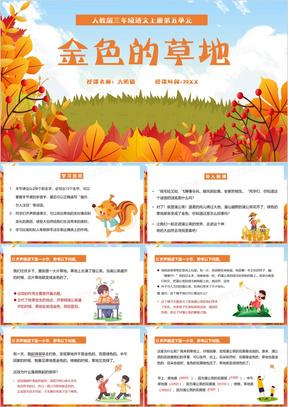 人教版三年级语文上册金色的草地课件PPT模板
