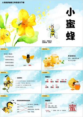 人教版三年级语文下册小蜜蜂课件PPT模板