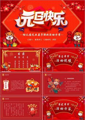 红色喜庆幼儿园元旦亲子联欢活动策划PPT模板