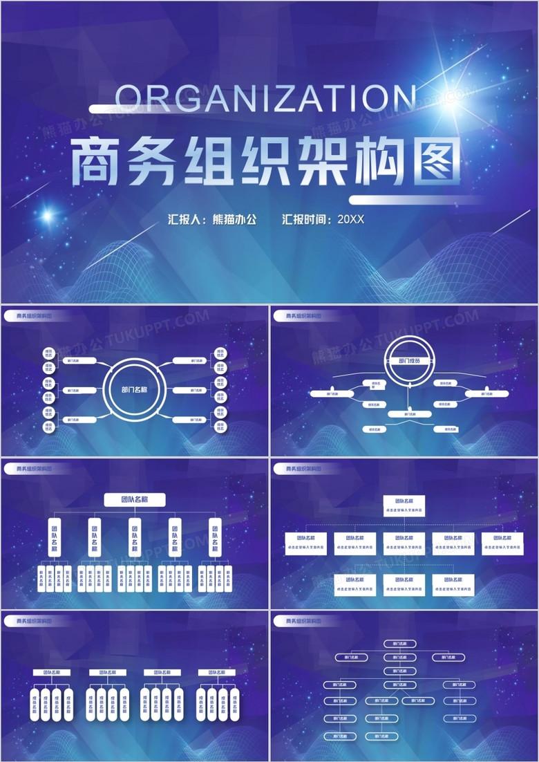 蓝色商务组织架构图PPT模板