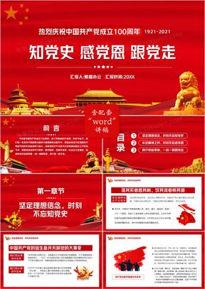 红色党政风中国共产党成立100周年知党史感党恩跟党走PPT模板