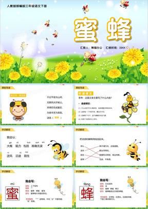 人教版三年级语文下册蜜蜂课件PPT模板
