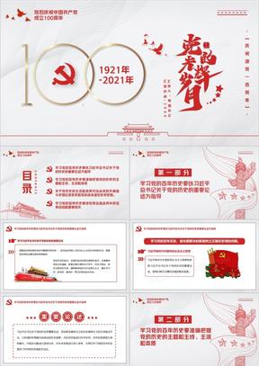 简约党政风庆祝建党一百周年庆典PPT模板