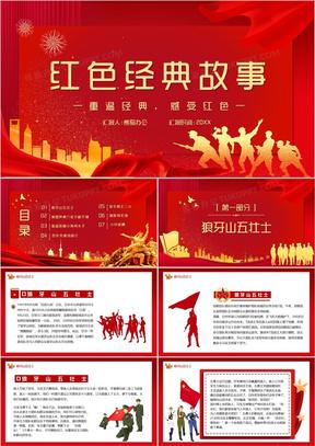红色党政风红色经典故事教育PPT模板