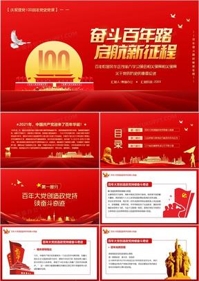 红色党政风奋斗百年路启航新征程动态PPT模板